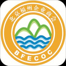 北京福州企业商会App