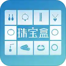珠宝盒v1.0.0 手机版