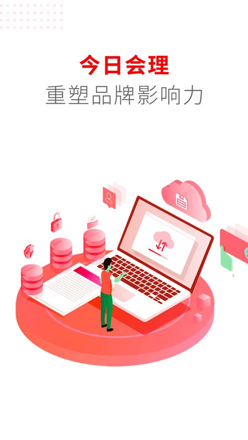今日会理appv1.1.2 最新版