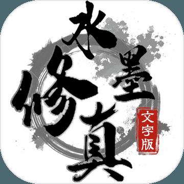 水墨修真v0.0.1 最新版