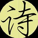 必背古诗文v1.0.0 安卓版