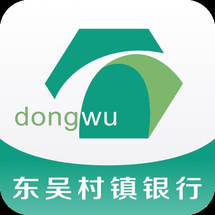 东吴村镇银行appv1.0.8 最新版