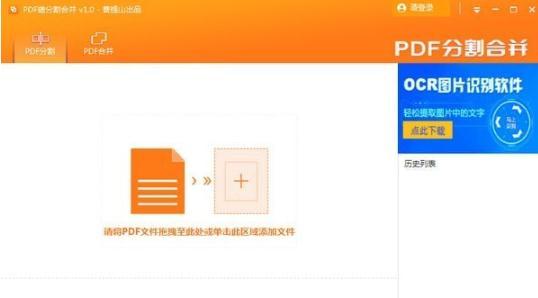 PDF猫PDF分割合并工具v1.2.0.4 官方版