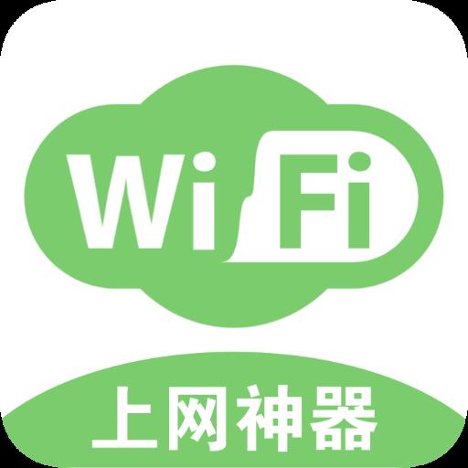 万能WiFi管家v1.0.1 手机版
