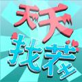 最强找茬王红包版v1.1.5.0 最新版