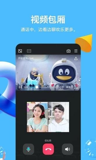 手机QQ最新版下载v8.5.0 安卓版
