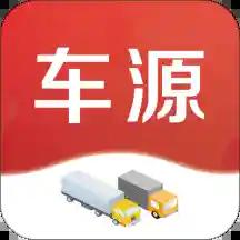 车源运力库app(货主找车)v2.1.0 最新版
