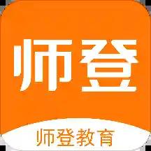 师登v1.0.1 手机版