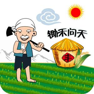 锄禾问天appv2.0.5 最新版