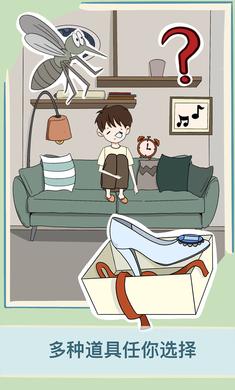 救救男朋友游戏v1.2 安卓版