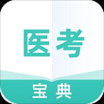 医考通关宝典app下载v1.0.3 安卓版
