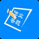 学霸作业搜题v16.5 最新版