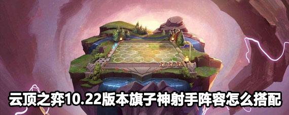 云顶之弈10.22狐狸最强阵容搭配方法 云顶之弈10.22狐狸