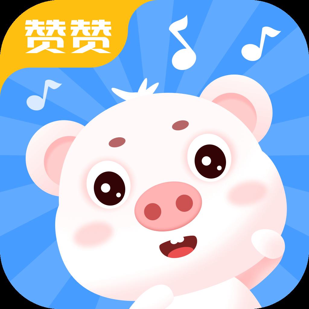 小猪赞赞儿歌v1.0.0 手机版
