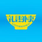 礼县外卖appv0.0.1 最新版
