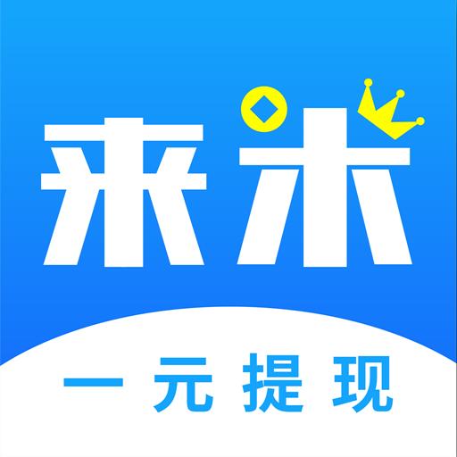 来米兼职招聘v1.0.0 手机版