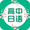 高中日语v1.0 最新版