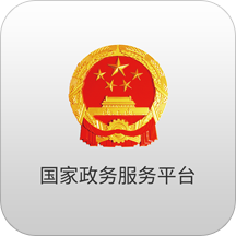 国家政务服务平台ios版v1.6.8 官方版
