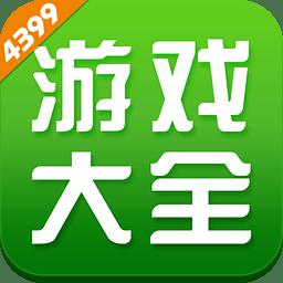 4933游戏盒子手机版
