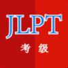 日语考级神器v1.2.0 最新版