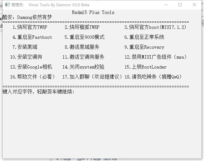 红米刷机工具箱(Vince Tools By Damron)v2.0.1 免费版
