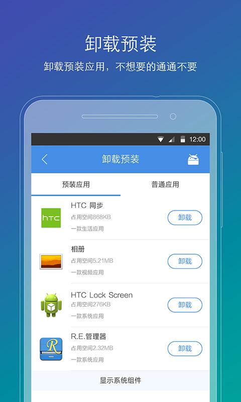 刷机精灵(android刷机工具)v4.0.0 安卓版