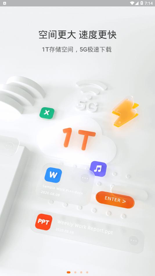 阿里云盘appv2.0.8.2 最新版