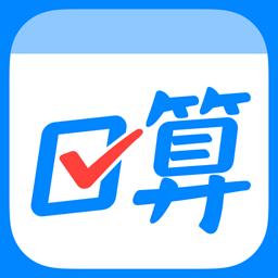 作业帮口算app苹果版v4.13.1 最新版