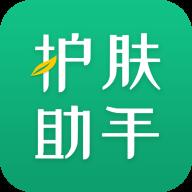 护肤助手安卓版下载-护肤助手appv1.0.0 最新版