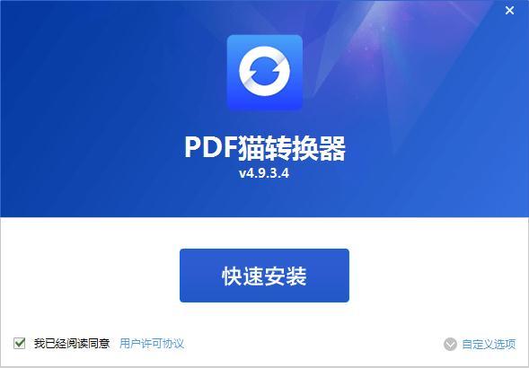 PDF猫转换器