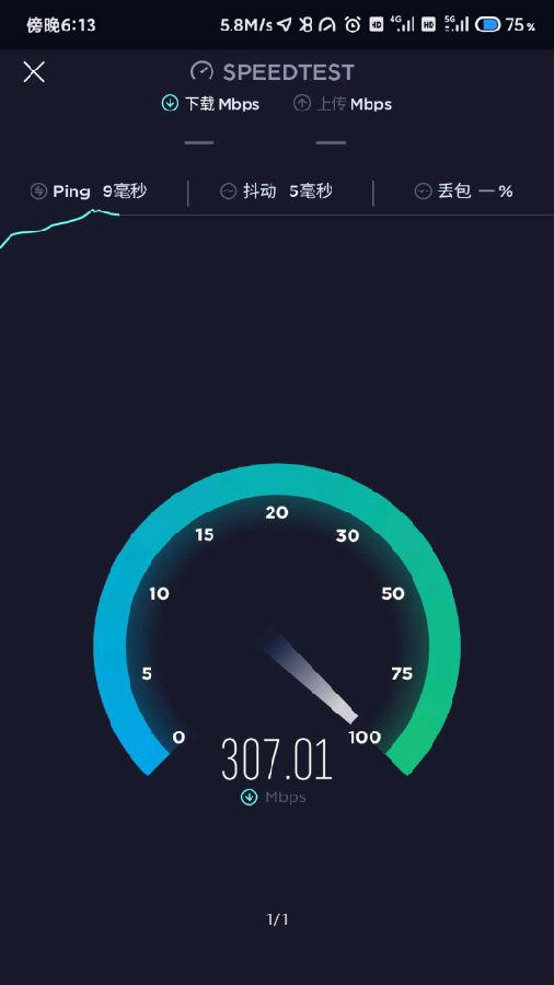 网速测试Speedtest