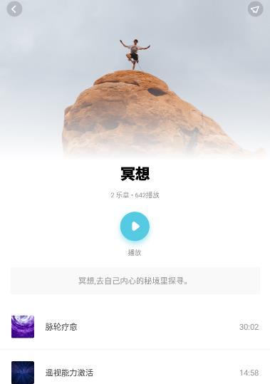 白噪声app