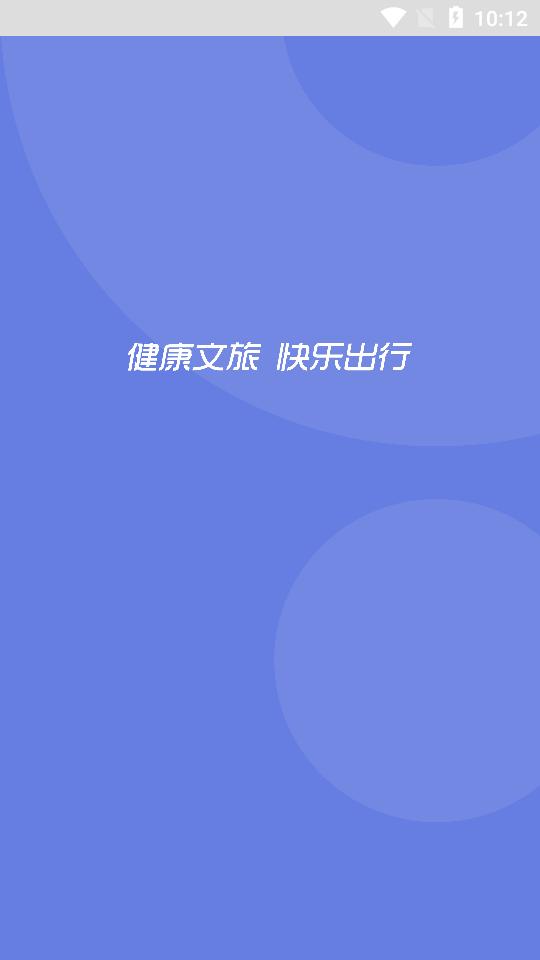 悦行宝(悦通行)