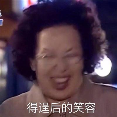 搞笑一家人罗文姬女士的可爱表情2021大全