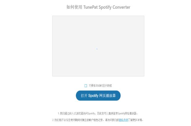 TunePat Spotify Converter中文破解版