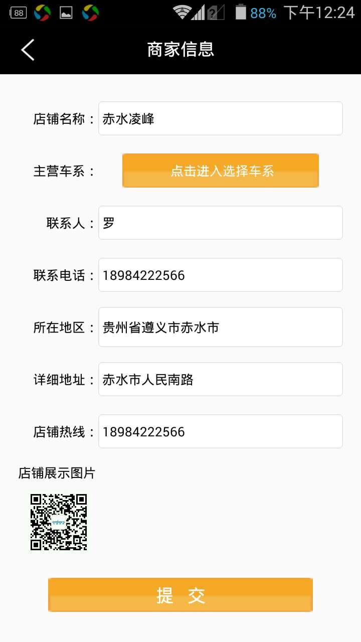 车宝网商家端App