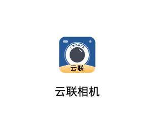 云联相机app