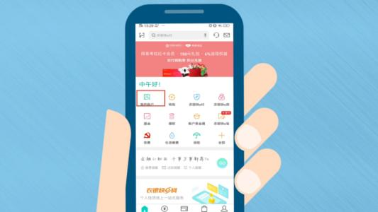 农行掌上银行app苹果版