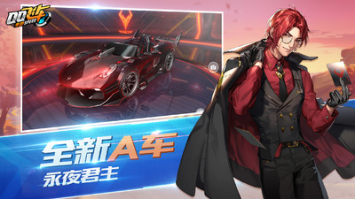 QQ飞车手游2021春节新a车