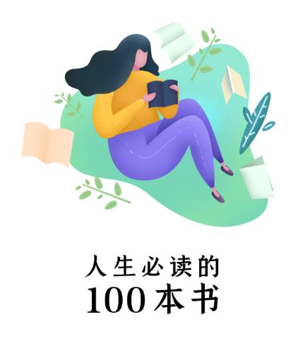 人生必读的100本书app下载