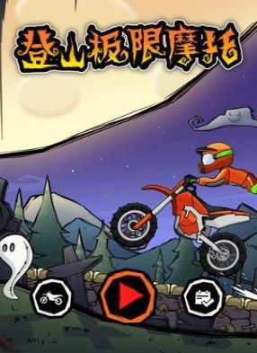 登山极限摩托