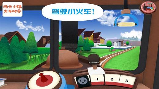 托卡小镇火车世界