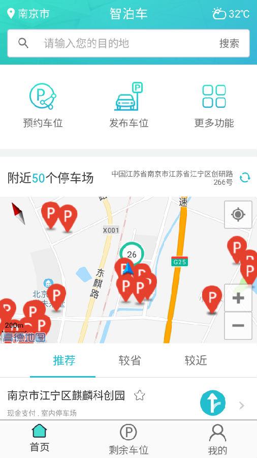 智泊车app