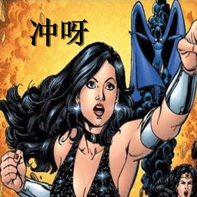 DC神奇女侠的卡通表情包大全