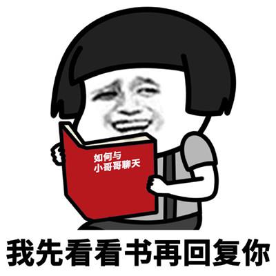 我先看看书再回复你表情包大全