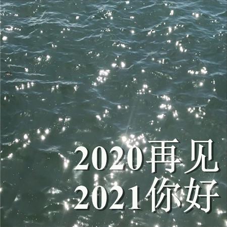 2020再见2021你好的唯美空间素材 散落人间的光带