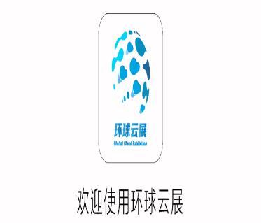 环球云展app(线上展会)