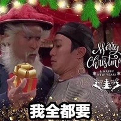 2021圣诞节白胡子老爷爷表情包大全-云奇网