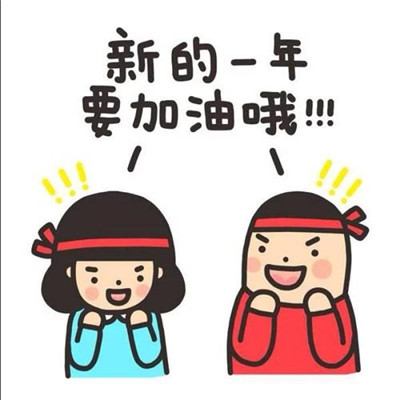 2021新年快乐表情包大全-云奇网