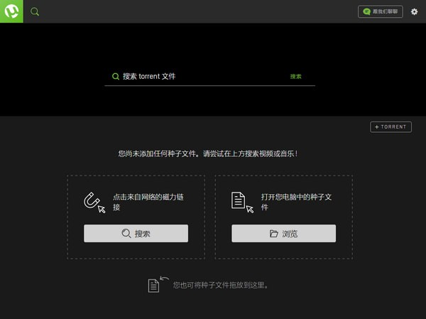 uTorrent Web破解版(比特流网络版)